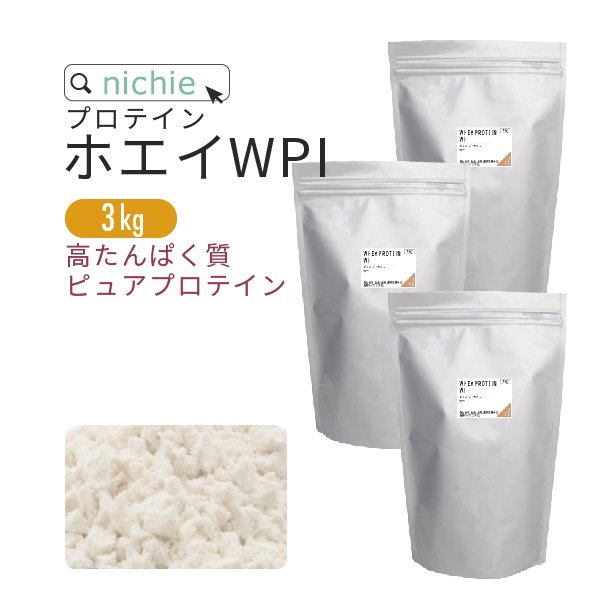 ホエイプロテイン WPI プレーン味<br>3kg(1kg×3袋)
