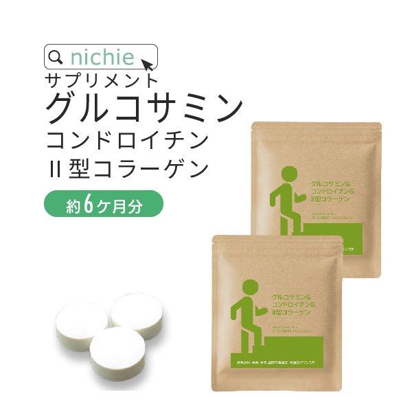 グルコサミン コンドロイチン<br>2型 コラーゲン<br>900粒(450粒×2袋)