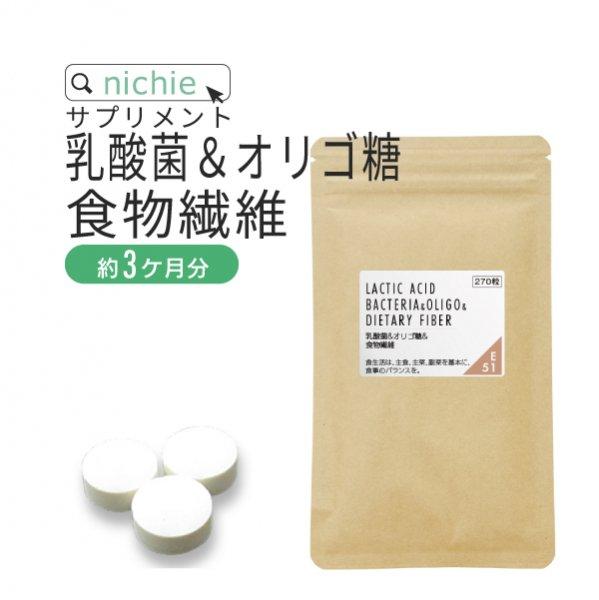 乳酸菌 オリゴ糖 食物繊維 サプリメント<br>270粒