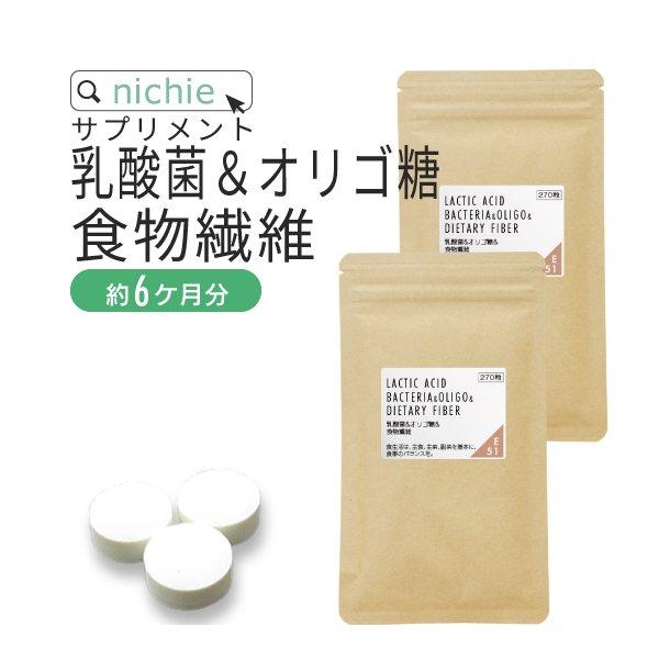 乳酸菌 オリゴ糖 食物繊維 サプリメント<br>540粒(270粒×2袋)