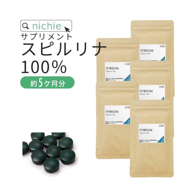 スピルリナ 100% サプリメント<br>2250粒(450粒×5袋)