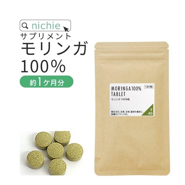 モリンガ 100% サプリ 沖縄産 180粒
