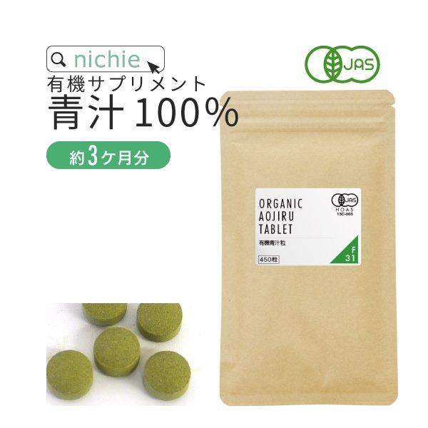 有機 青汁 100% サプリ 450粒