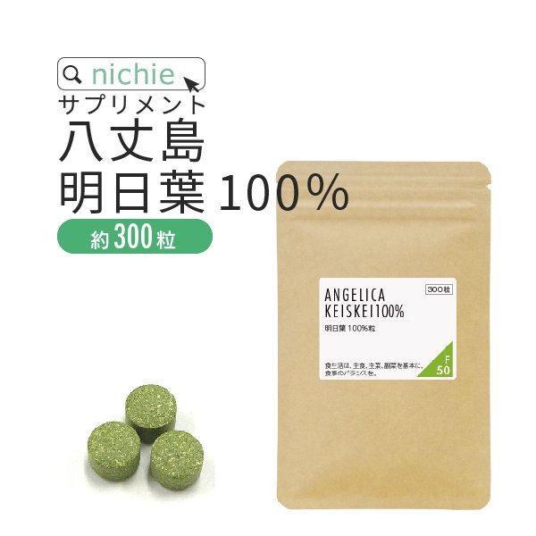 明日葉 青汁 100% サプリ 八丈島産30g(約300粒)