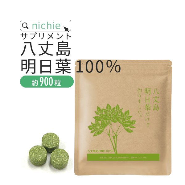 明日葉 青汁 100% サプリ 八丈島産<br>90g(約900粒)