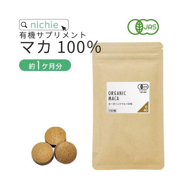 マカ 100% オーガニック サプリメント<br>45g(約180粒)