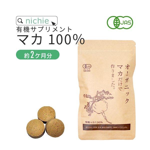 マカ 100% オーガニック サプリメント100g(約400粒)