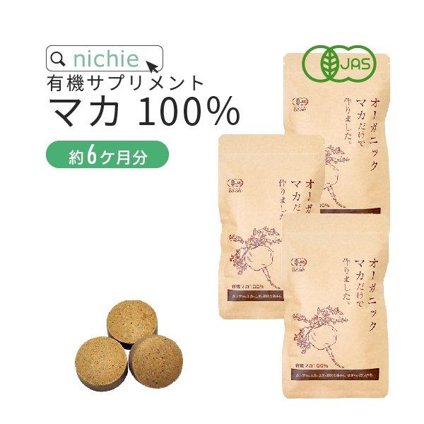マカ 100% オーガニック サプリメント<br>100g(約400粒)×3袋