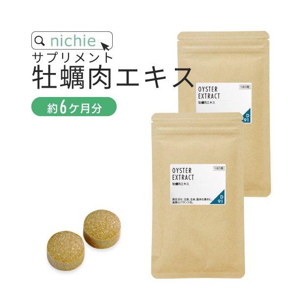 国産 牡蠣肉エキス サプリメント<br>360粒(180粒×2袋)