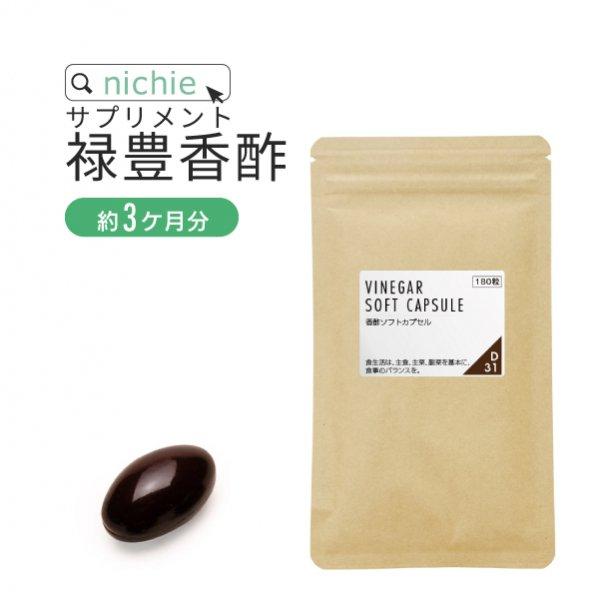 禄豊 香酢 サプリメント 180粒