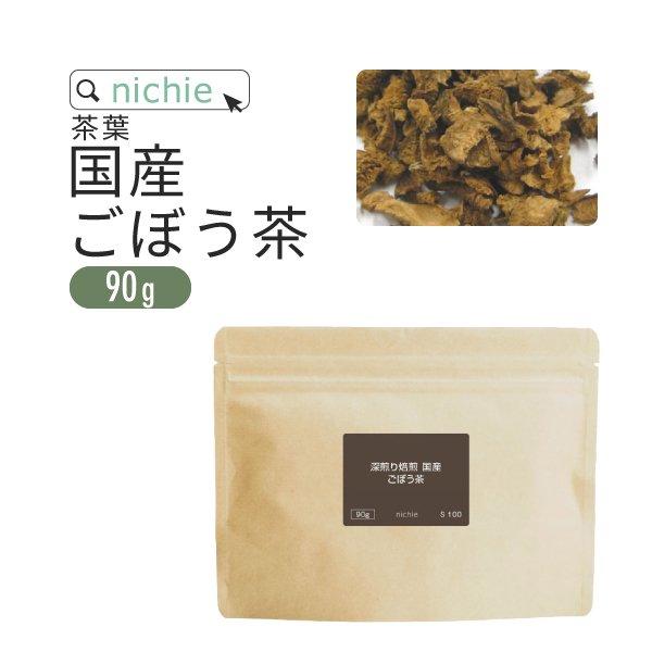 国産 ごぼう茶 深煎り焙煎 90g