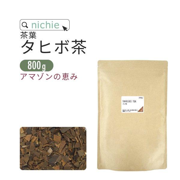 タヒボ茶 紫イペ茶 500g