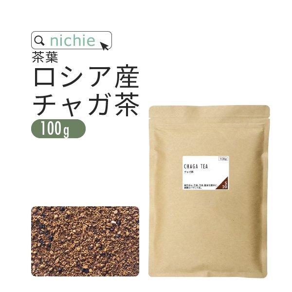チャガ茶 100g
