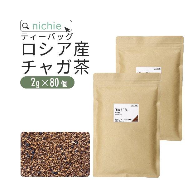 チャガ茶 ティーバッグ 2g×120個