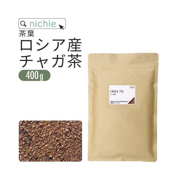 チャガ茶 400g