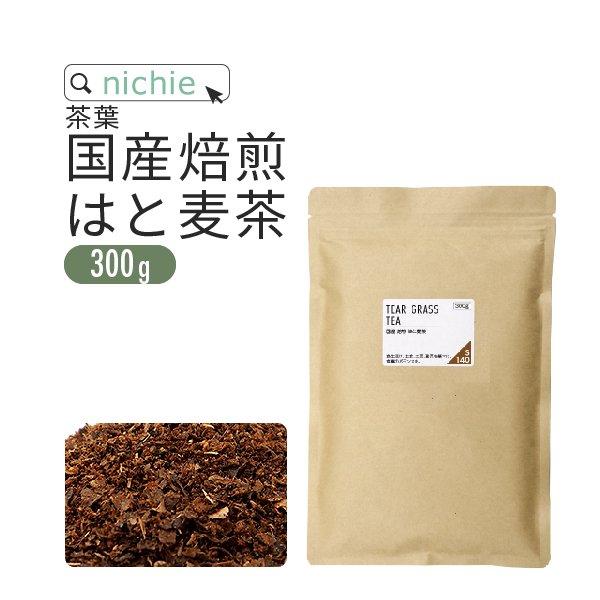 国産 はとむぎ茶 100% 300g