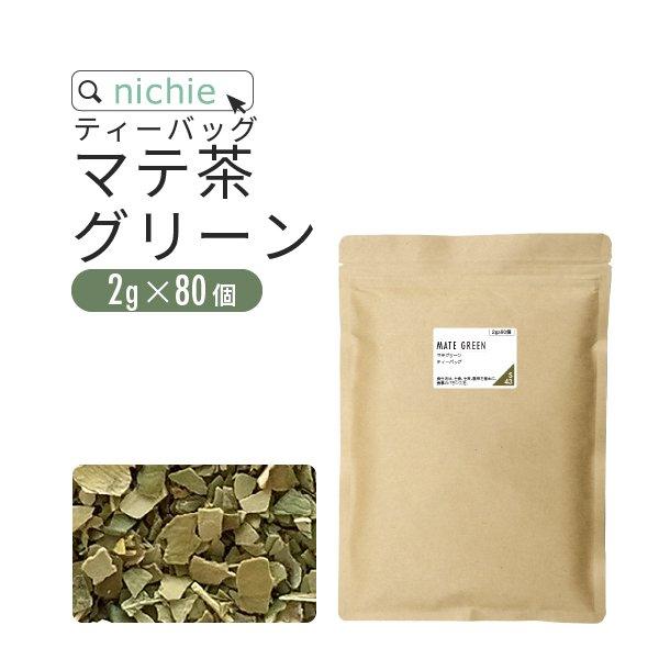 マテ茶 ティーバッグ グリーン 2g×100個