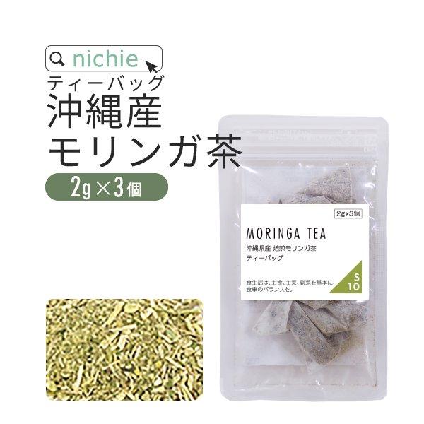 モリンガ茶 焙煎 沖縄県産 ティーバッグ2g×3個