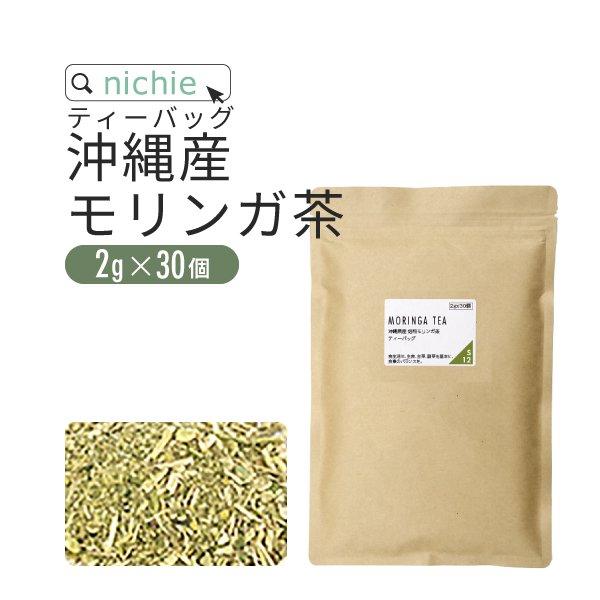 モリンガ茶 焙煎 沖縄県産 ティーバッグ2g×30個