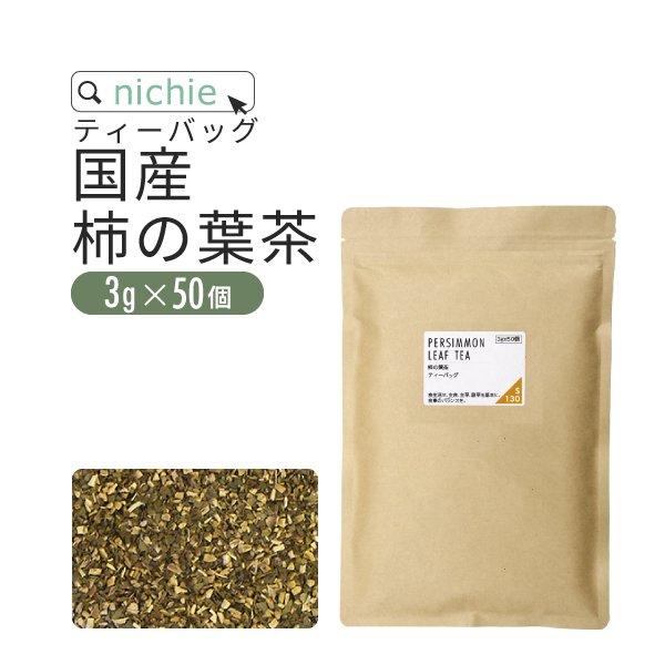 柿の葉茶 焙煎 四国産 ティーバッグ<br>3g×50個