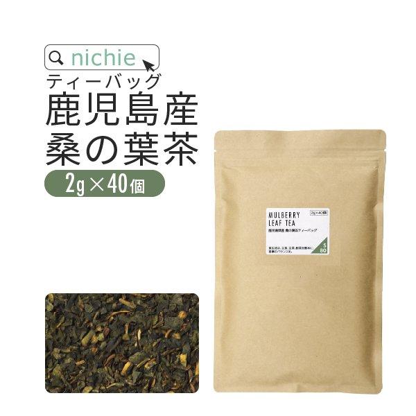 桑の葉茶 焙煎 鹿児島県産 ティーバッグ<br>2g×40個