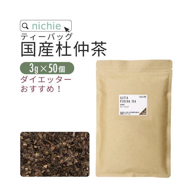 杜仲茶 国産 3g×50個