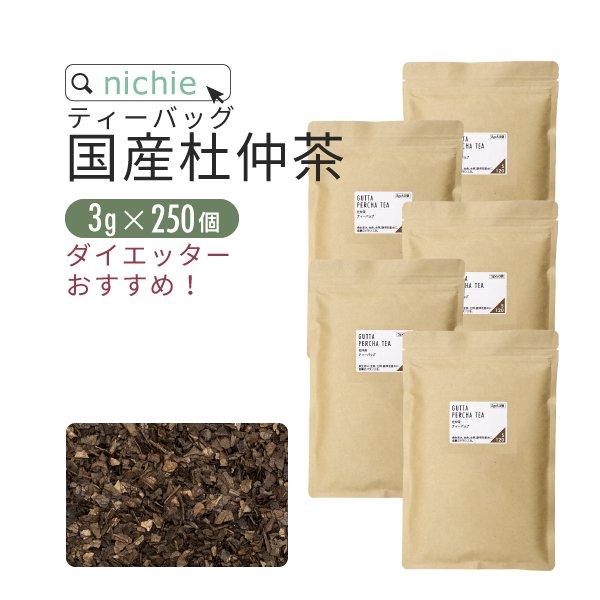 【 5袋 】  国産 杜仲茶 3g×50個×5袋