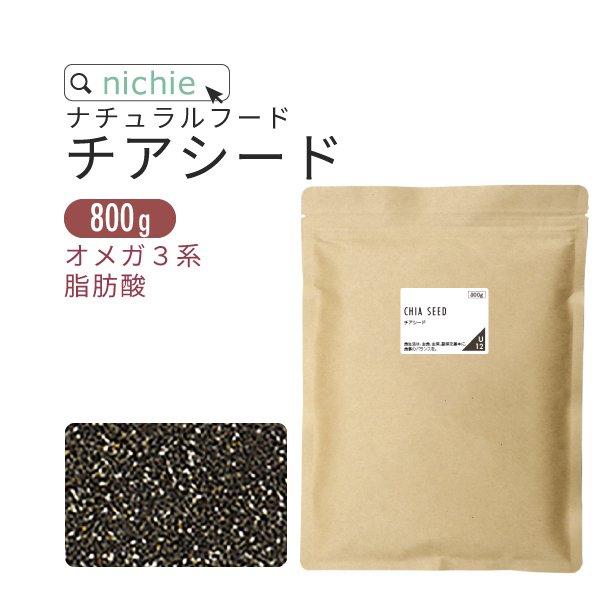 チアシード 1kg
