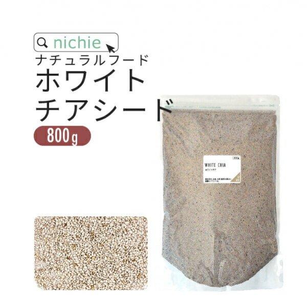 チアシード ホワイト 1kg