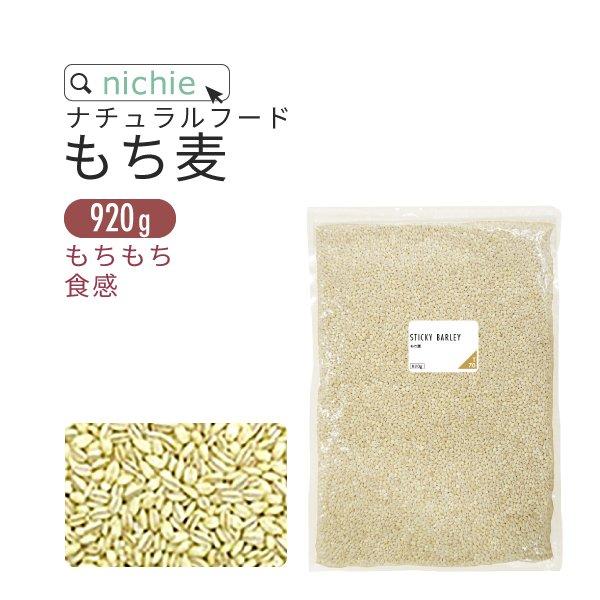 アメリカ産 もち麦 920g