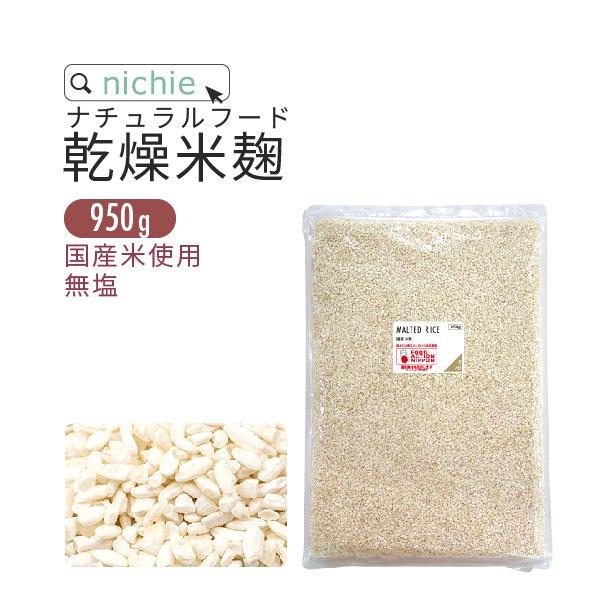 米麹 乾燥 950g