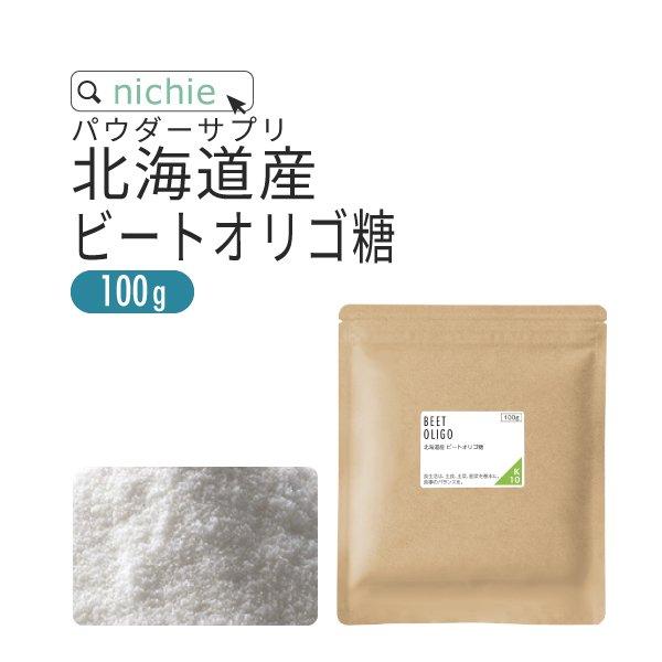 ビートオリゴ糖 100g