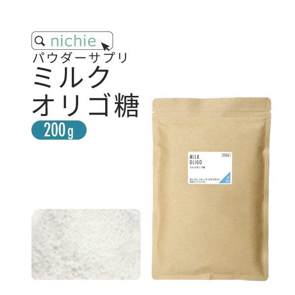 ミルクオリゴ糖 200g