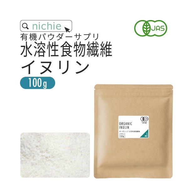 水溶性食物繊維<br>イヌリン オーガニック 100g