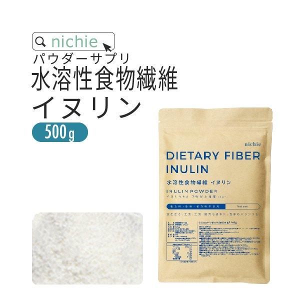 水溶性食物繊維 イヌリン 500g 粉末