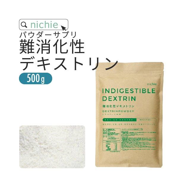 水溶性食物繊維<br>難消化性デキストリン 500g