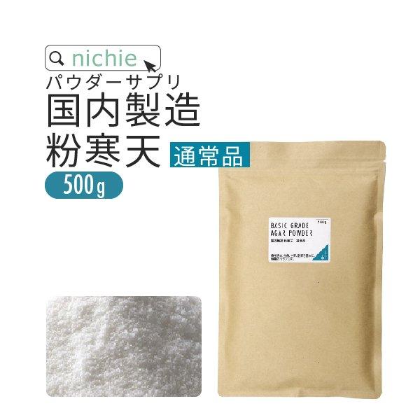 粉寒天 国内製造 通常品 500g