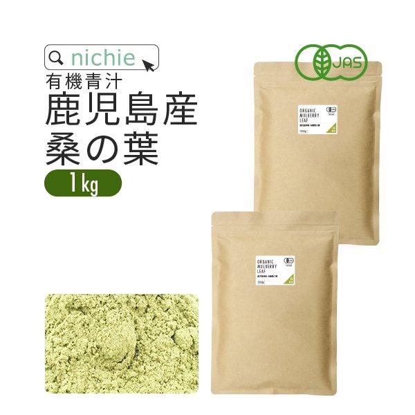 有機 桑の葉 鹿児島県産 1kg(500g×2袋) 有機
