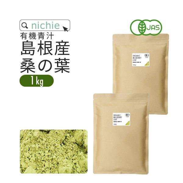 有機 桑の葉 島根県産 1kg(500g×2袋)