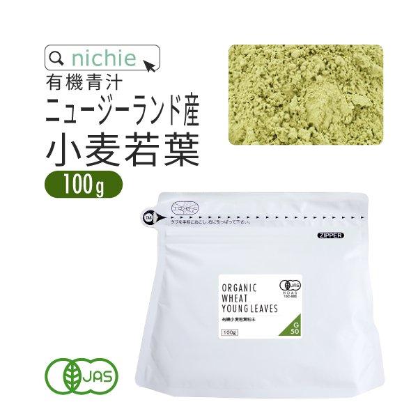 有機 小麦若葉 ニュージーランド産 100g