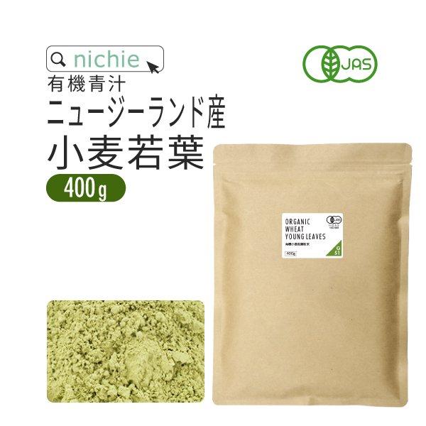 有機 小麦若葉 ニュージーランド 400g