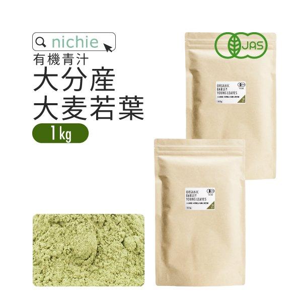 有機 大麦若葉 大分県産 1kg(500g×2袋)