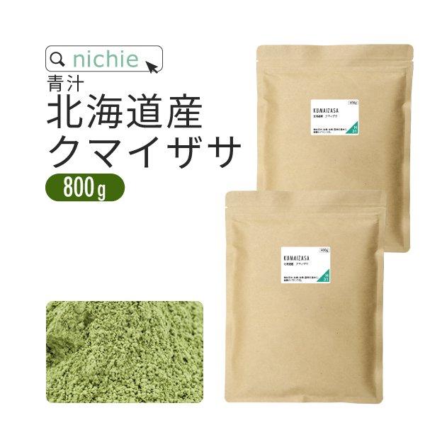 クマイザサ 北海道産 800g(400g×2袋)
