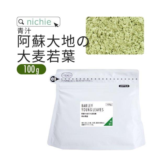 大麦若葉 熊本県産 100g