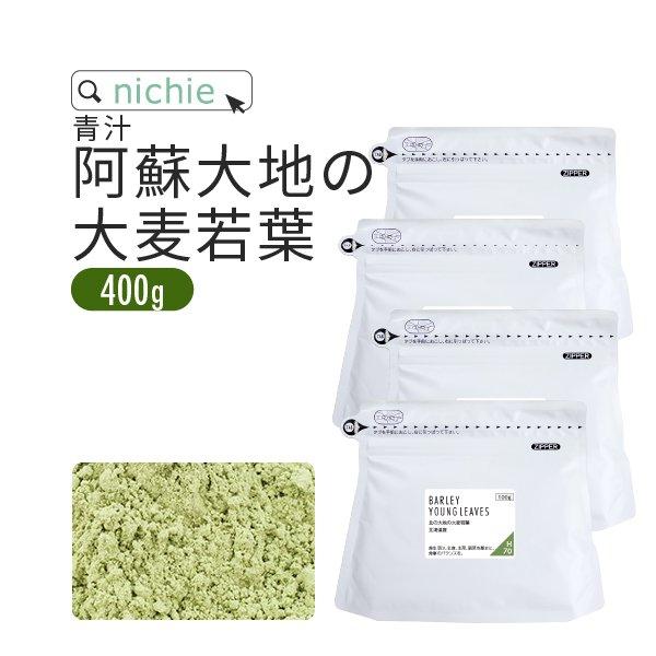 大麦若葉 熊本県産 500g