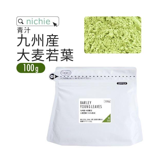 大麦若葉 茶製法 九州産 100g