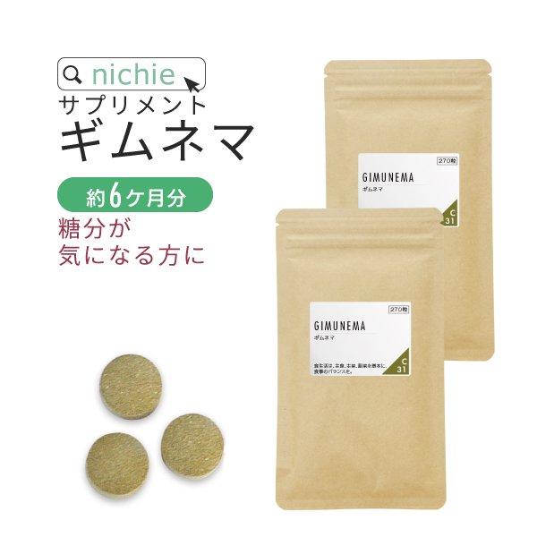 ギムネマ サプリ 540粒(270粒×2袋)