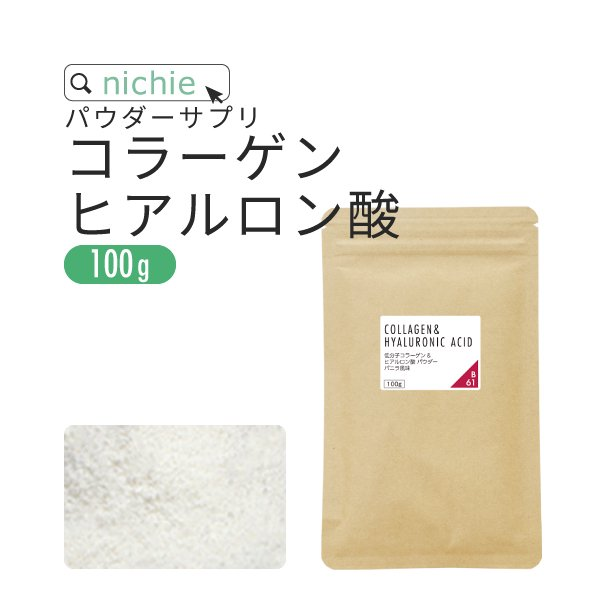 コラーゲン ヒアルロン酸 パウダー 100g