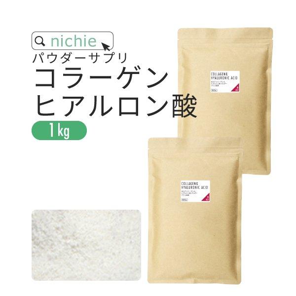 コラーゲン ヒアルロン酸 パウダー1kg(500g×2袋)