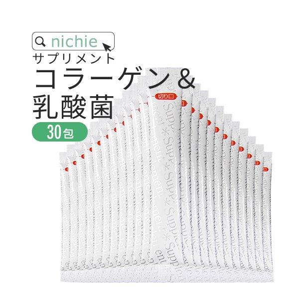 コラーゲン 乳酸菌 パウダー<br>スティックタイプ 30包